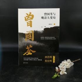 刘绪义先生 题词+签名+钤印 《曾国荃与晚清大变局》(一版一印)(题词随机发货)