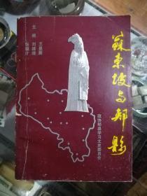 苏东坡与郏县