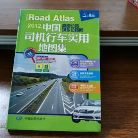 2017中国高速公路城乡公路网:司机行车实用地图集