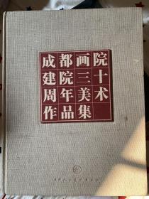 《成都画院建院三十周年美术作品集》布面精装厚册11位名家签名本
