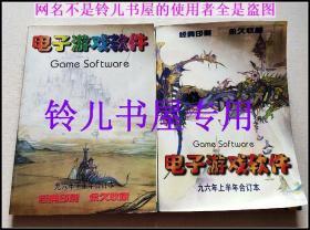 电子游戏软件九六年全年合订本上半年+下半年2册全96年合订本1996年合订本 原版正版