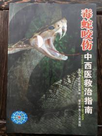 毒蛇咬伤中西医救治指南
