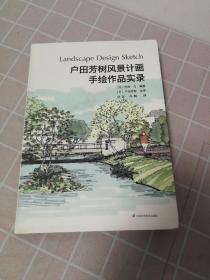 户田芳树风景计画手绘作品实录。签名本