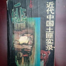 近代中国土匪实录(上卷)