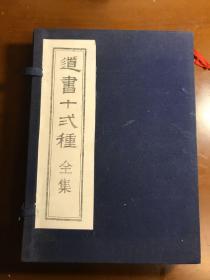 道书十二种(全集)