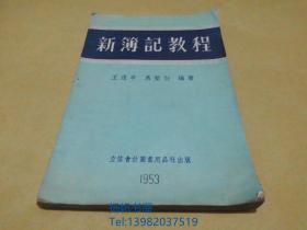 新簿记教程1953年版..
