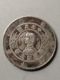 低价秒杀出土包浆老银元 黑皮绿锈禁止流通银样币4枚