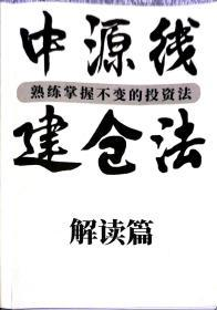 富致录-中源线建仓法-陈雅山