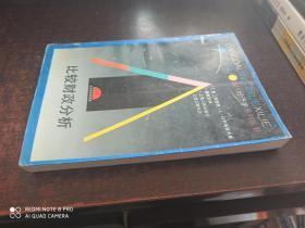 比较财政分析(当代经济学系列丛书)