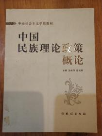 中国民族理论政策概论