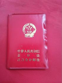 中华人民共和国会计法注册会计师法(1994年曲阜版)