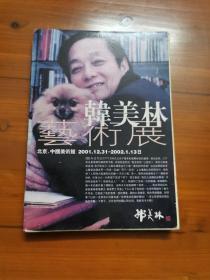 韩美林艺术展(明信片)