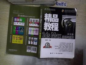 精品教程:中文版3ds Max基础与应用精品教程 /甘登岱 航空工业出版社
