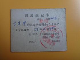 1975年 调房登记卡(审请调房:李秀琴)(宁波市房地产管理局调房办公室)【七十年代住公房年代】【稀缺品】