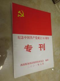 纪念中国共产党成立80周年专刊
