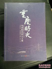 重庆时光--周勇教授师生文集