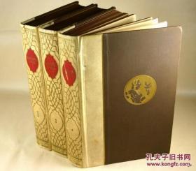 稀少《东方集,爱的故事,3卷全 》 精美版画插图,1930年出版