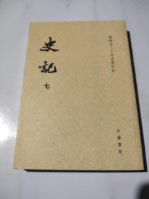 史记七  修订本