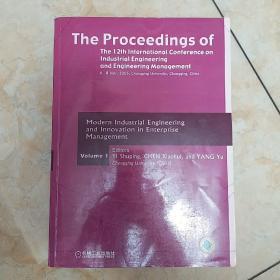 第12届工业工程和工程管理国际会议论文集(英文版)