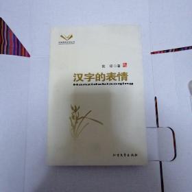 汉字的表情,林海雪原文学丛书 签名本