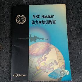 msc.nastran动力学培训教程