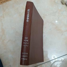 武汉大学学报1982年1-4期