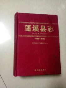 蓬溪县志(1986-2005