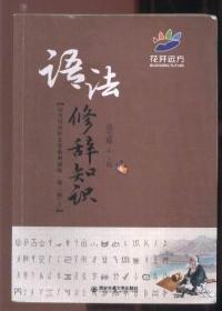 语法修辞知识 (花开远方)