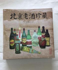 北京老酒珍藏