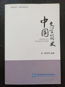 二手正版 中國文學簡史 周柳燕 對外經濟貿易出版社9787566308047