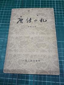 唐诗小札【61年一版一印】