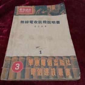 50年代老版书籍:无线电收讯机说明书(第1集)--电信建设丛书之三