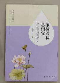 濃妝淡抹總相宜:范小青經典散文