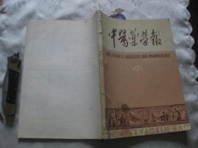 中医药学报: 医学伦理学论文专辑