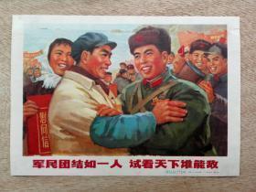 军民团结如一人 试看天下谁能敌   宣传画 上海人民出版社