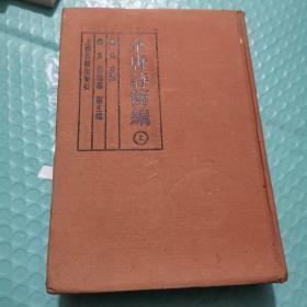 全唐诗简编(上、下册)