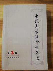 79年上海古籍出版社一版一刷中国古代文学理论学会编《古代文学理论研究》第一辑
