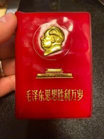 毛泽东思想胜利万岁  1张林彪彩像!林副主席指示完好!缺少了林彪题词