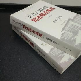 最高人民法院司法观点集成(第三版):民事诉讼卷(套装共2册)