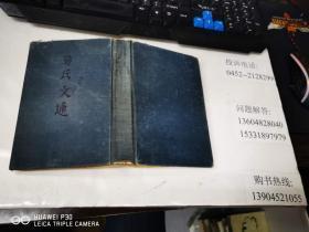 马氏文通(1-6本)精装合订  包快递费