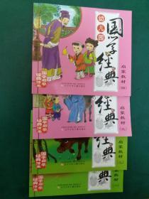 幼儿园国学经典启蒙教【一,二,三,四】4本售【每册都附赠送动画诵读VCD3张碟片】正版新书