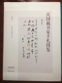 民国藏书家手札图鉴 (100位民国藏书家,百余幅高清手札原作)  发塑封全新的
