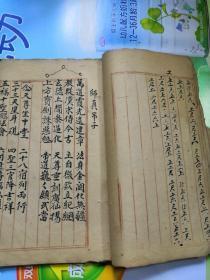 清代毛笔手抄本,仅有数页琴谱,大部分是道教唱词。 古乐谱 古琴谱 工尺谱,由上、勾、尺,工、凡、六、(合)、五、乙等汉字组成。博物级文献。