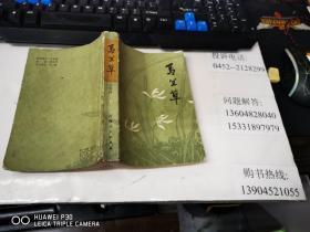 马兰草  32开 568页 馆藏