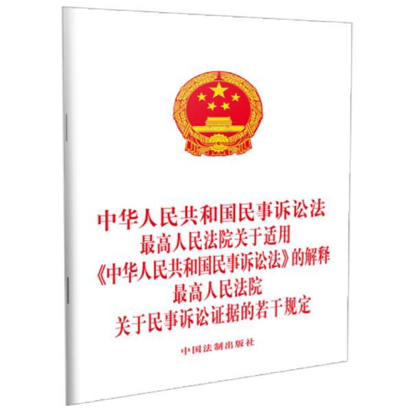 中华人民共和国民事诉讼法最高人民法院关于适用《中华人民共和国民事诉讼法》的解释最高人民法院关于民事诉讼证据的若干规定