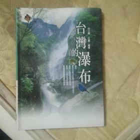 台湾的瀑布【90号