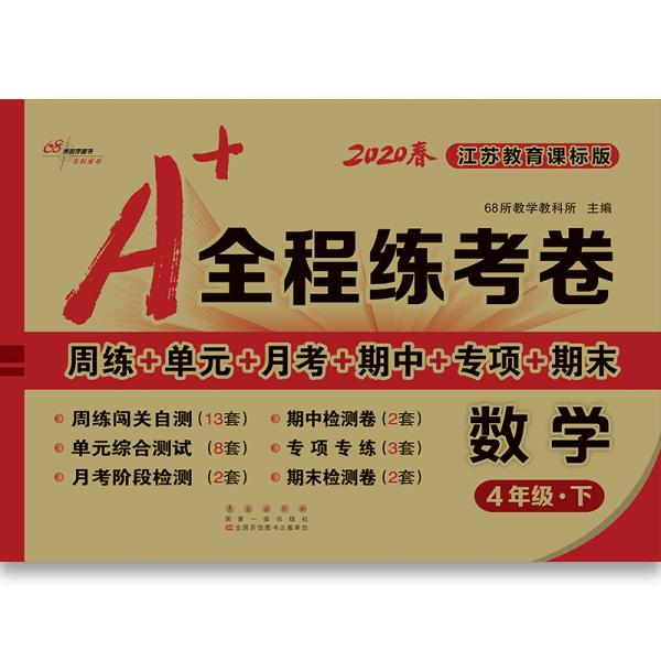 2020春A+全程练考卷数学四年级下册江苏教育课标版68所名校图书
