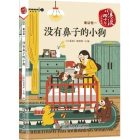 《小溪流》四十年佳作典藏.童话卷一:没有鼻子的小狗