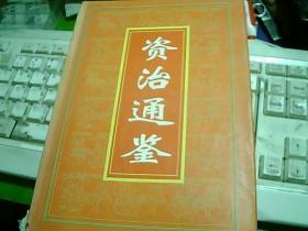 资治通鉴 (上 中)