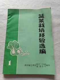 蔬菜栽培经验选编(一)